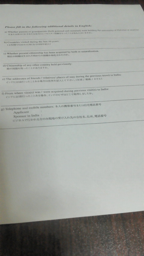 - ビザ取得編・補足! -